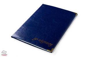 Папка адресная 'До підпису' Бриск Sarif ППВ-5 кожзам. синий