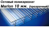 Сотовый поликарбонат Marlon прозрачный 10 мм