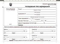 Командировочное удостоверение А5 100 листов офсет форма № 260