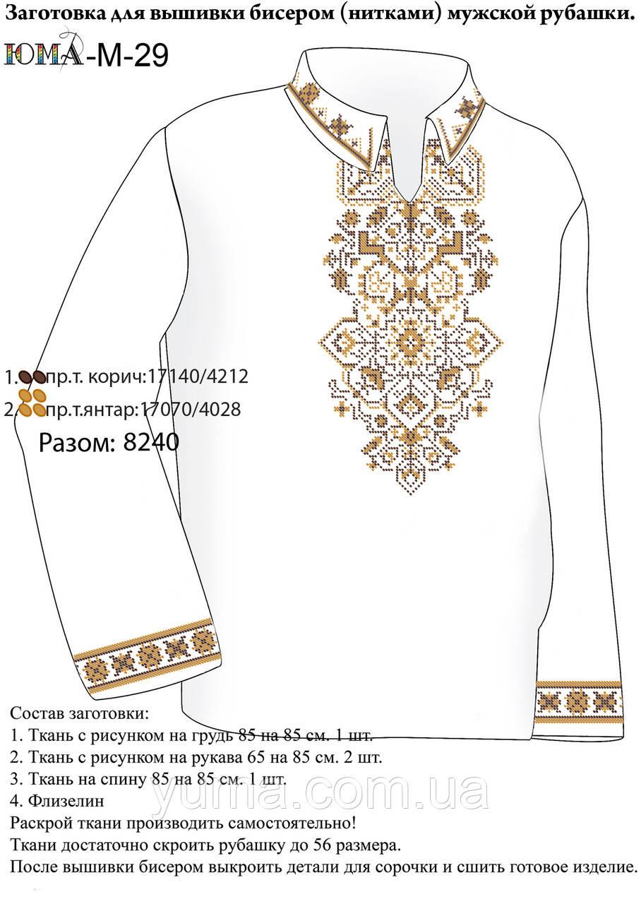 Заготовка рубашки для вышивки бисером М 29