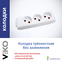 Колодка электрическая для удлинителя трёхместная (3 гнезда) без заземления VIKO by Panasoniс Multi-Let