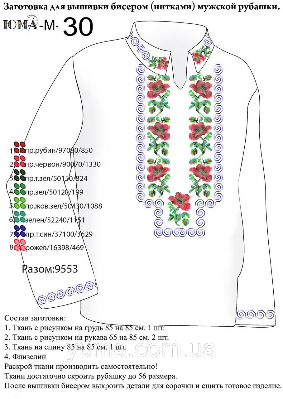 Заготовка для вышивки бисером рубашки