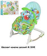 Кресло-качалка для детей M 3245 регулируемая спинка