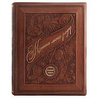 Фотоальбом свадебный.«Книга роду. Сімейний літопис.»