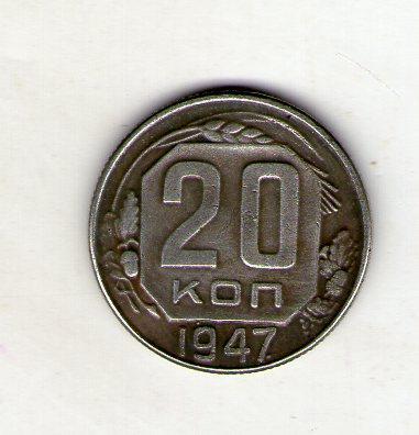 СРСР 20 копійок 1947 рік