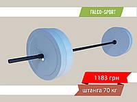 Штанга 70 кг гриф 30 Ø + гриф кривой