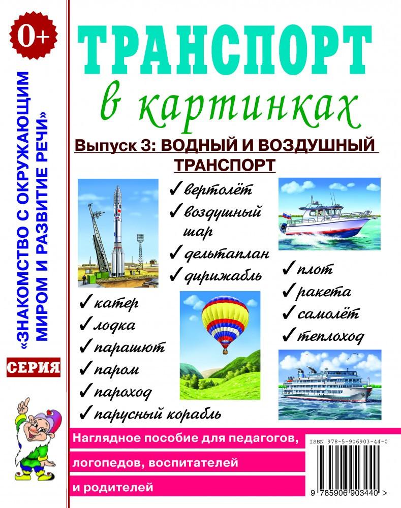 Транспорт в картинках. Выпуск №3: Водный и воздушный транспорт, ISBN: 978-5-906965-75-2