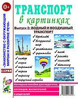 Транспорт в картинках. Выпуск №3: Водный и воздушный транспорт, (2017), ISBN: 978-5-906965-75-2