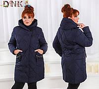 Зимняя куртка женская большого размера : 48,50,52,54,58