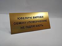 Табличка из цветного акрила