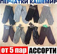 Перчатки  женские кашемир ассорти (разные цвета-модели и размеры) ПЖЗ-1529