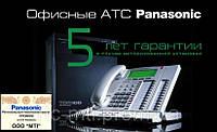 Авторизованная установка АТС Panasonic