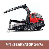 Услуги эвакуатора 10-16 тонн