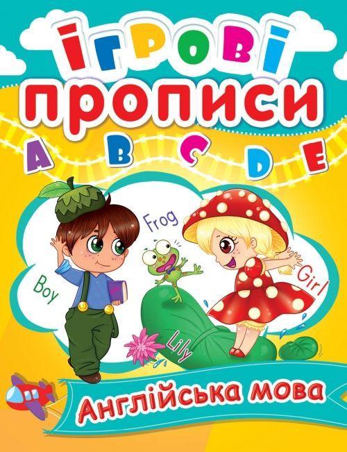 Ігрові прописи. Англійська мова (9789669360472) - KidsBook-Детская Книга в Харькове