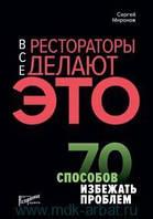 Все рестораторы делают это. 70 способов избежать проблем Сергей Миронов