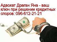 Адвокат, Драган Яна, выиграла очередной кредитный спор в пользу заемщика.