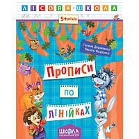 Робочі зошити українською мовою