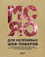 Мясо для неленивых шеф-поваров. 15 мастер-классов и 23 рецепта Вячеслава Дельберга