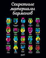 Секретные материалы барменов Е.Ю. Аносова