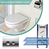 Инсталляция Geberit Duofix 458.121.21.1