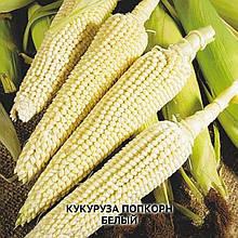 Семена кукурузы попкорн белая