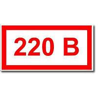 """Табличка """"220 В"""""""