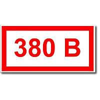 """Табличка """"380 В"""""""