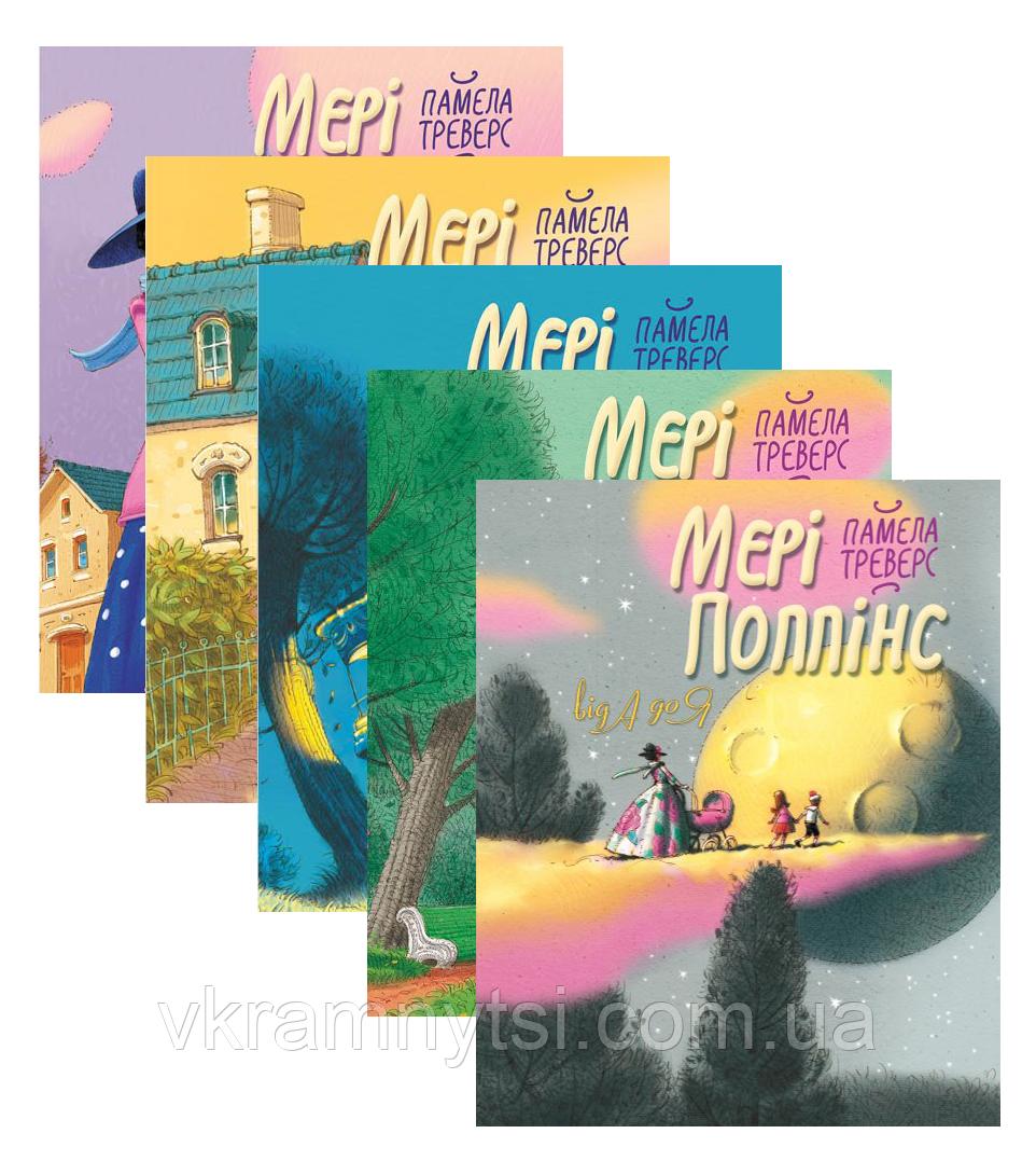 Комлект з п'яти книжок про дивовижні пригоди Мері Поппінс і її непосидючих вихованців