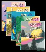 Комлект з п'яти книжок про дивовижні пригоди Мері Поппінс і її непосидючих вихованців, фото 1