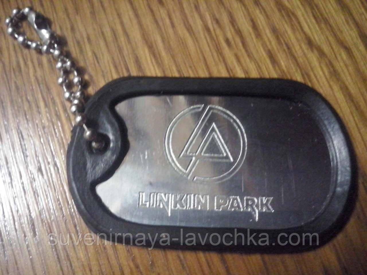 Жетоны Рок группы Linkin Park из гравировкой