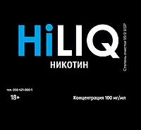 Никотин HiLIQ Premium USA 100 мг/мл 50мл