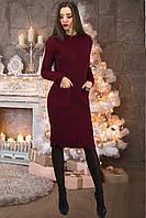 Женское Платье вязанное Estelle, цвет: бордовый