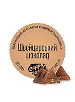 Кава в зернах арабіка Швейцарський шоколад