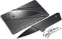 Нож-Кредитка (только по предоплате)