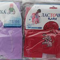 Детские колготки под памперс для девочек и мальчиков Ласточка