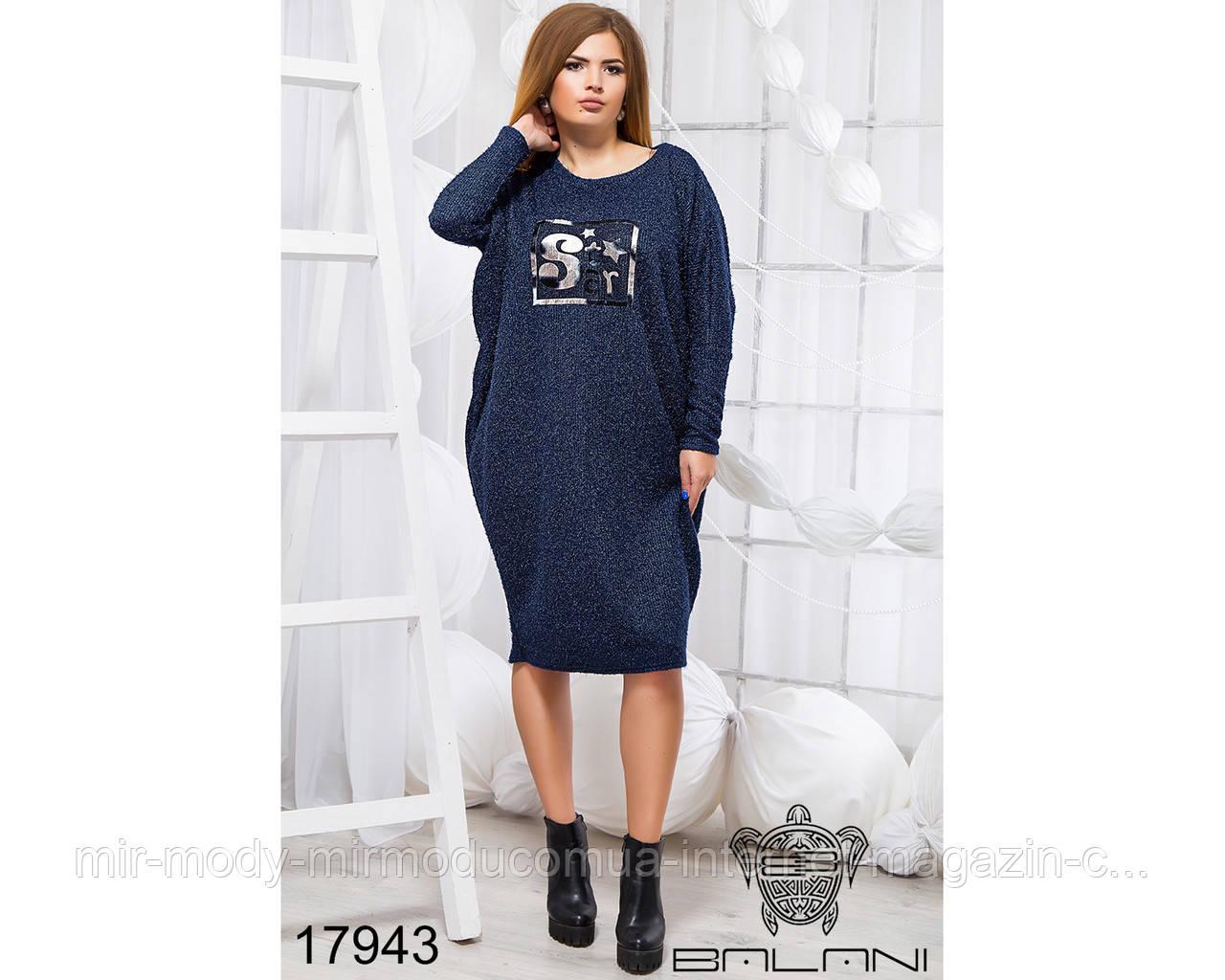 Свободное вязаное платье - 17943 balani