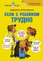 Петрановская Людмила: Если с ребёнком трудно