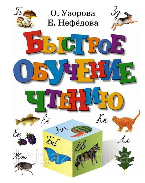 Узорова, Нефедова: Быстрое обучение чтению