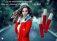 ЛЮКС Копии. Стойкость до 12 ч!!! Франция.Духи женские номер 98 – аналог Armand Basi – In Red - 23мл
