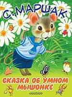 Маршак Самуил: Сказка об умном мышонке