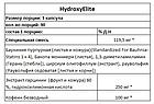 HydroxyElite Hi-tech Pharma 90 капсул, фото 6