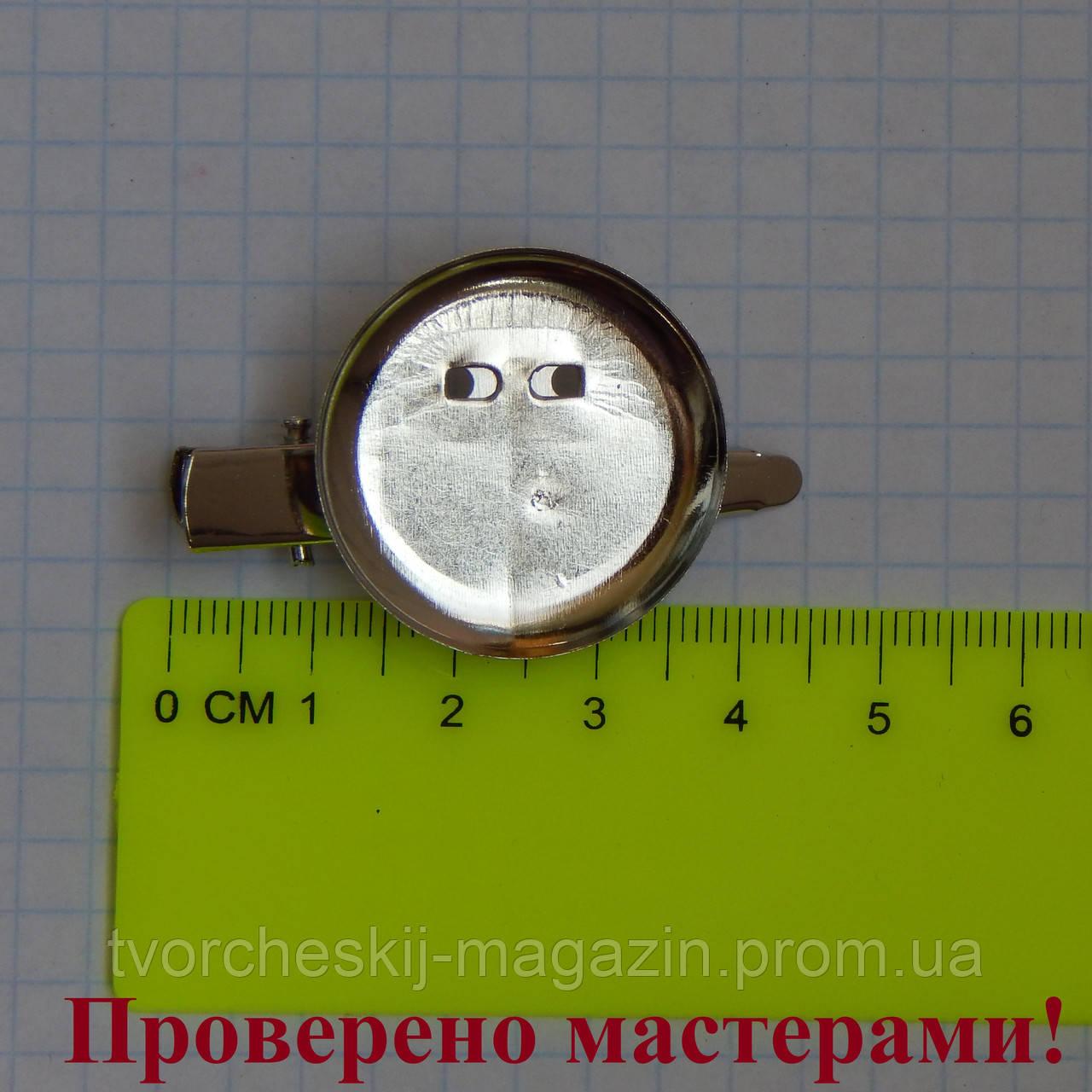 Основа для заколки – броши, длинна 45 мм, диаметр круга 30 мм