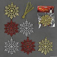 """Новогодняя""""Снежинка"""" 6 шт в упаковке(7.5см)"""