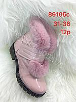 Зимние детские ботинки с мехом для девочек Размеры 31-36