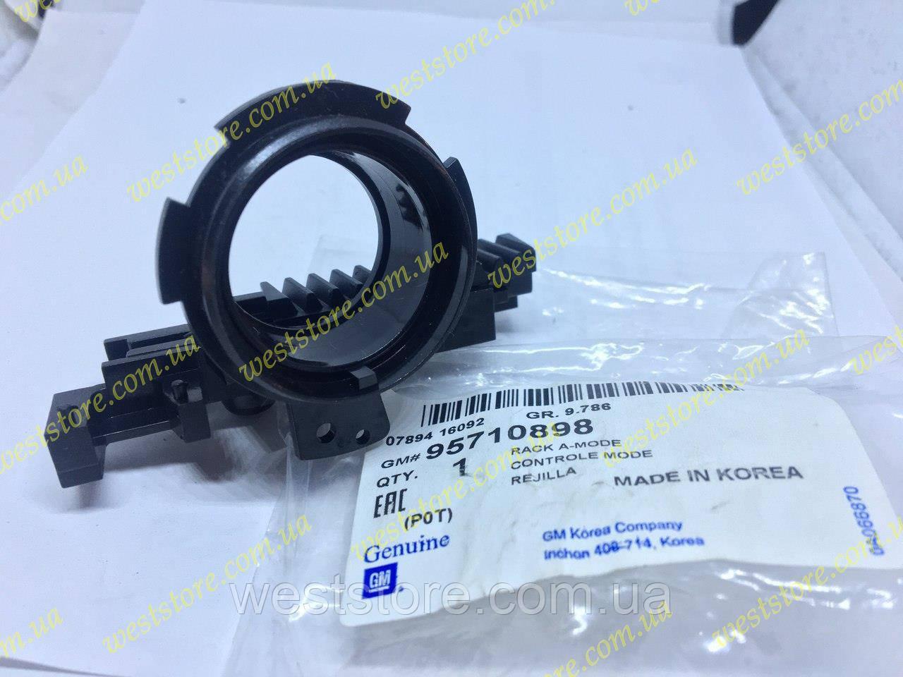 Втулка привода (рейка) переключателя режимов печки правая  Lanos Ланос Сенс Sens GM 95710898\759195