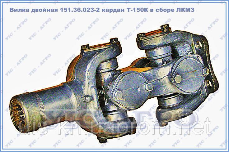 Вилка подвійна 151.36.023-2 карданної передачі Т-150