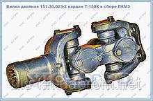 Вилка двойная 151.36.023-2 карданной передачи Т-150
