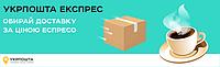Специальный тариф от Укрпочты до 31.12.2017