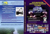 Предлагаем книги  «Сотрудничество для решения проблемы отходов».