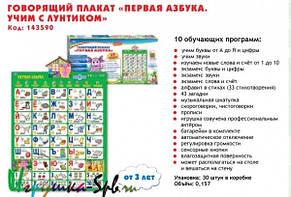 Интерактивный плакат Азбука с Лунтиком, фото 2